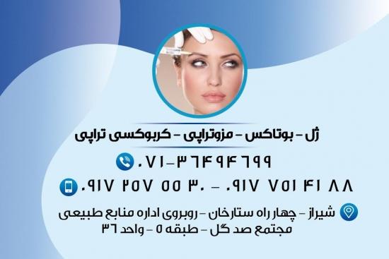 مرکز تزریق ژل و بوتاکس در شیراز