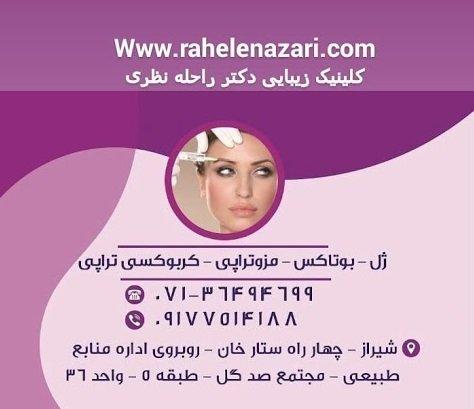 دکتر خوب بوتاکس شیراز